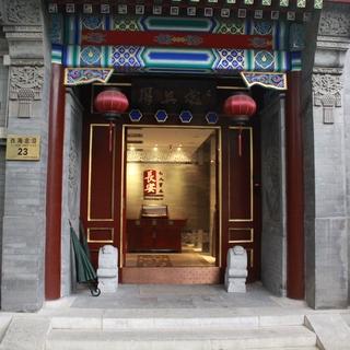 北京西海四合院