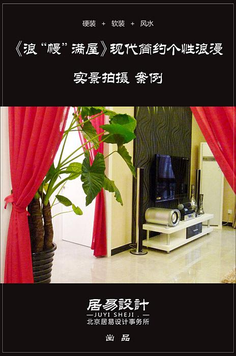 """【居易设计】《浪""""幔""""满屋》现代简约个性浪漫家居设计 实景拍摄案例"""