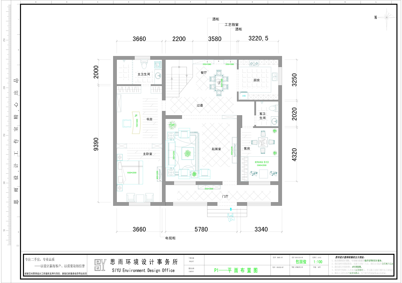【红动逍遥居】320平米中式别墅装修设计