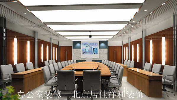 会议室每个企业都有一个独立的会议空间。主要用于接待客户,和企业内部员工培训和会议之用。她也是现代办公室装修设计的重点。会议室中可以放置电视柜、锦旗、荣誉证书、奖杯、与名人合影照片等等。会议室内还要设置白板(屏幕)等书写用品。有的还配有自动转印设备、电动投影设备等等。一般会议室的装修和设计都于整套办公楼设计分不开的。!