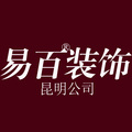 易百装饰昆明公司