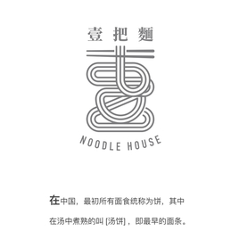 【商业设计】壹把麵 Noodle House