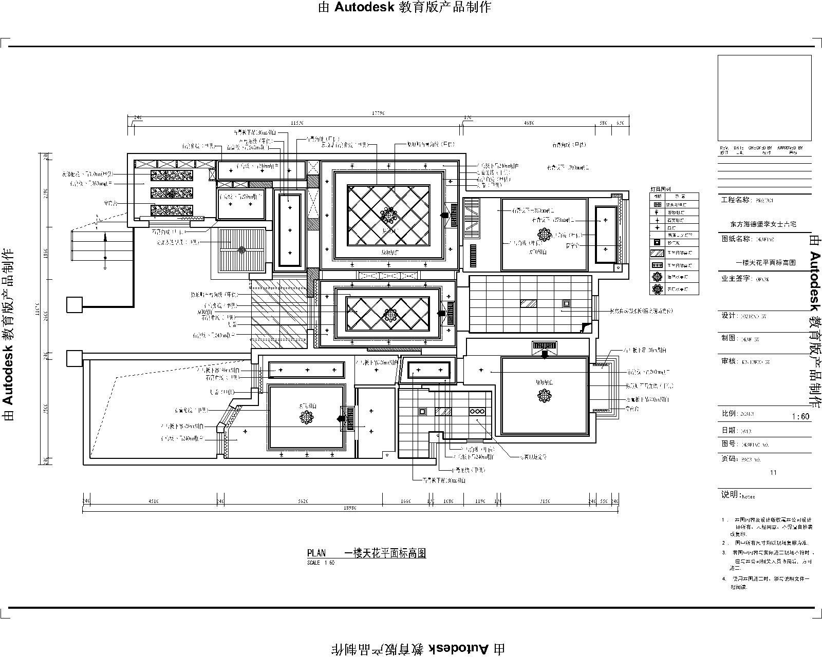 百旺茉莉园200平米欧式风格复式装修17万【龙发装饰别墅设计】